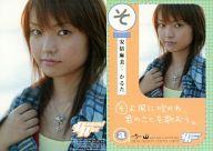 そ : 安倍麻美/CD「Everyday」特典