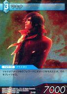 PR-023 : (ホロ)マキナ