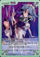 永夜-075 [U] : No.217 デフレーションワールド