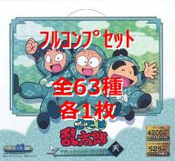 ◇忍たま乱太郎 トレーディングカード「天」「地」フルコンプリートセット
