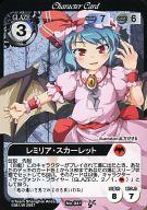 No.041 : レミリア・スカーレット
