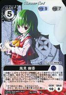 No.046 : 風見 幽香