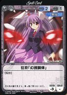 No.061 : 狂符「幻視調律(ビジョナリチューニング)」