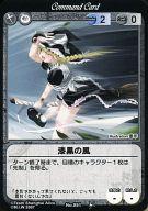 No.081 : 漆黒の風