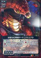 B06-007 : 凶猛な紅瑪瑙サードニクスコブラ(ホログラムレア)
