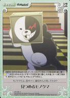DR-089 [U] : みつめるモノクマ