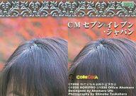 083 : HiP/レギュラーカード/Fill up Horipro series HiP ColleCarA