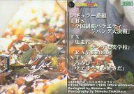 099 : HiP/レギュラーカード/Fill up Horipro series HiP ColleCarA