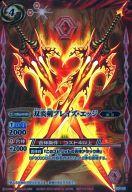 SJ13-01 : 双炎剣ブレイズ・エッジ