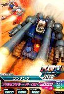Z3-002 [C] : ガンタンク