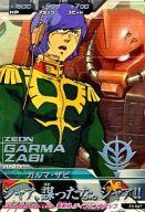 Z3-047 [R] : ガルマ・ザビ