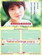 No.31 : 福田明日香/メッセージカード/PRINAME PETIT モーニング娘。
