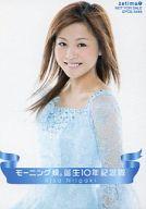 新垣里沙/CD「僕らが生きる MY ASIA」(EPCE-5448)特典