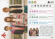 001 : いきものがかり/CD「花は桜 君は美し」特典/いきものカード