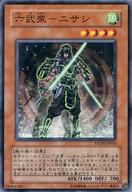 STON-JP010 [N] : 六武衆-ニサシ