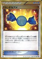 086/076 [UR] : (キラ)ふしぎなアメ