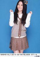 上西恵/NMB48×B.L.T.2013 02-SKYBLUE08/071-A