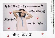 Hello! Project/真野恵里菜/横型・上半身・衣装白・両手頭・メッセージ入り「おでこデコデコちゃーん!!」・ポラロイド風写真/「Hello!15周年ありがとうキャンペーン」特典