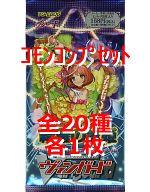 ◇カードファイト!!ヴァンガード エクストラブースター 第6弾「綺羅の歌姫」コモンコンプリートセット