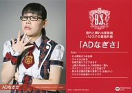 ADなぎさ/CDS「バイトファイター」封入トレカ