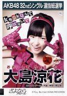 大島涼花/CD「さよならクロール」劇場盤特典