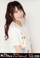 入山杏奈/上半身/『AKB48スーパーフェスティバル ~ 日産スタジアム、小(ち)っちぇっ! 小(ち)っちゃくないし!! ~』会場限定生写真(AKB48ver)