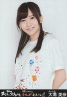 大場美奈/上半身/『AKB48スーパーフェスティバル ~ 日産スタジアム、小(ち)っちぇっ! 小(ち)っちゃくないし!! ~』会場限定生写真(AKB48ver)