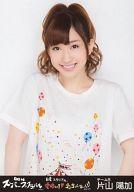 片山陽加/上半身/『AKB48スーパーフェスティバル ~ 日産スタジアム、小(ち)っちぇっ! 小(ち)っちゃくないし!! ~』会場限定生写真(AKB48ver)