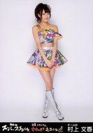 村上文香/全身/『AKB48スーパーフェスティバル ~ 日産スタジアム、小(ち)っちぇっ! 小(ち)っちゃくないし!! ~』会場限定生写真(NMB48ver)