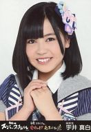 宇井真白/バストアップ/『AKB48スーパーフェスティバル ~ 日産スタジアム、小(ち)っちぇっ! 小(ち)っちゃくないし!! ~』会場限定生写真(HKT48ver)