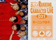 031 : 集合(8人)/モーニング息子。/「ウッチャンナンチャンのウリナリ !! RANKING CHARACTER LIVE 傑作選4」特典トレカ