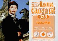 033 : 内村光良/バロン内村/「ウッチャンナンチャンのウリナリ !! RANKING CHARACTER LIVE 傑作選4」特典トレカ