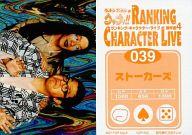 039 : 内村光良・天野ひろゆき/ストーカーズ/「ウッチャンナンチャンのウリナリ !! RANKING CHARACTER LIVE 傑作選4」特典トレカ