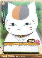 01-027 : 上級な妖 ニャンコ先生(プリズム)