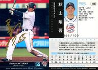 496 [レギュラー] : 秋山翔吾(金箔サイン入り)(/100)