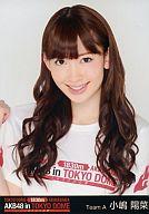 小嶋陽菜/バストアップ/東京ドームコンサート「AKB48 in TOKYO DOME ~1830mの夢~」限定生写真セット