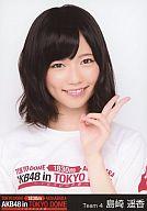 島崎遥香/バストアップ/東京ドームコンサート「AKB48 in TOKYO DOME ~1830mの夢~」限定生写真セット