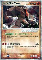 055/083  [☆] : (キラ)レジロックex