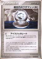 075/083  [◆] : 超古代のワザマシン氷