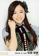 石田安奈/上半身・緑チェック柄の制服/「2012.05」公式生写真