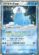 029/086 [☆] : (キラ)トドゼルガex
