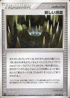 081/086 [◆] : 妖しい洞窟