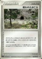 084/086 [◆] : 呪われたほこら