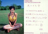 No.004 : 原史奈/Photo Trading Card Collection DVD「風のみち」特典