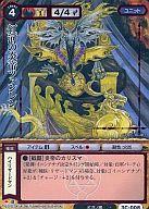 3C-008 : (ホロ)(箔押し)紅河の炎帝ツァンレン