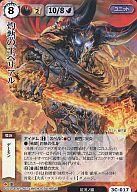 3C-017 : 灼熱の王ベリアル(VF)