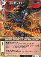 3C-017 : (ホロ)灼熱の王ベリアル