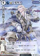 3C-025 : 白霧の海賊王ガトー(VF)
