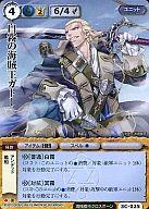 3C-025 : (ホロ)白霧の海賊王ガトー