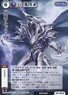 3C-043 : 嵐神マルドゥーク(VF)